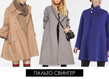 Виды современных женских пальто с названиями и фото