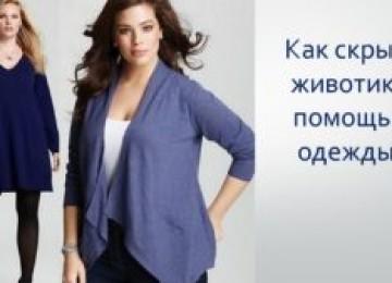 Как скрыть живот с помощью одежды